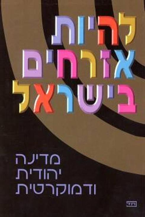 הספר הנלמד. משרד החינוך: עודכן בהתאם לתמורות בחברה הישראלית ()