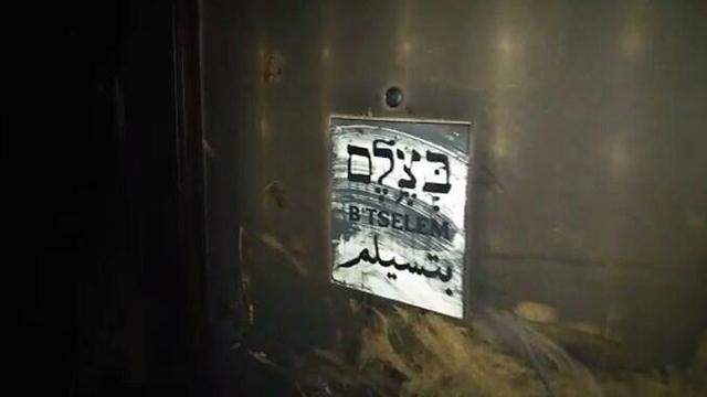 (צילום: כבאות והצלה ירושלים) (צילום: כבאות והצלה ירושלים)