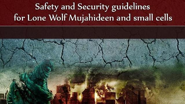 מדריך של דאעש לפיגועים במערב ()