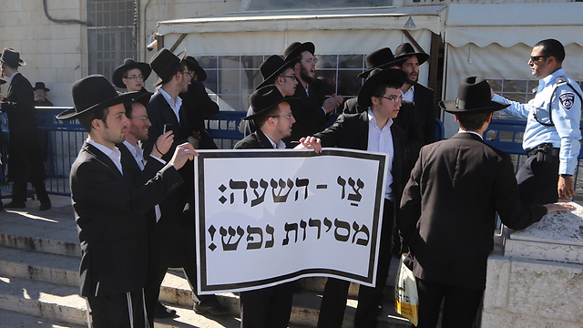 Ultra Orthodox anti-draft protest (Photo: Gil Yohanan)