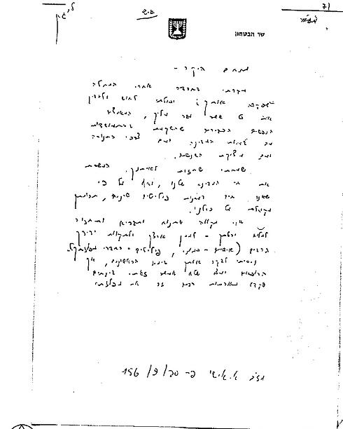 המכתב של פרס לבגין (צילום: ארכיון מרכז מורשת בגין) (צילום: ארכיון מרכז מורשת בגין)