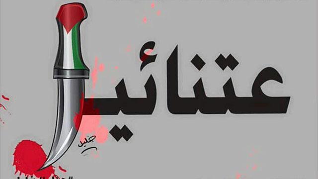 Palestinian incitement on sociel media.