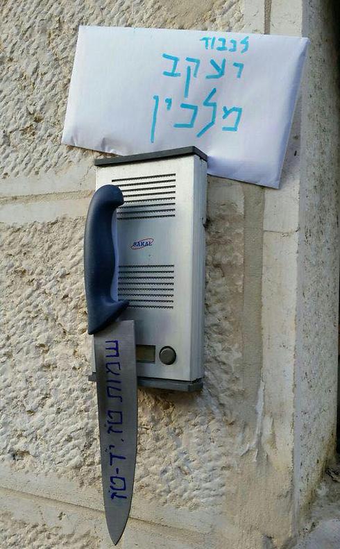 הסכין שהוצמדה לביתו של פרופ' מלכין בירושלים ()
