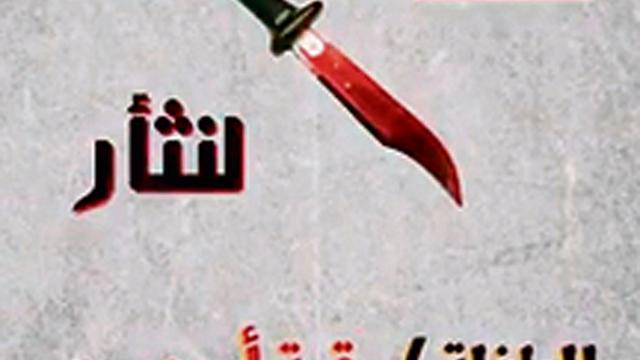 Example of Palestinian propaganda