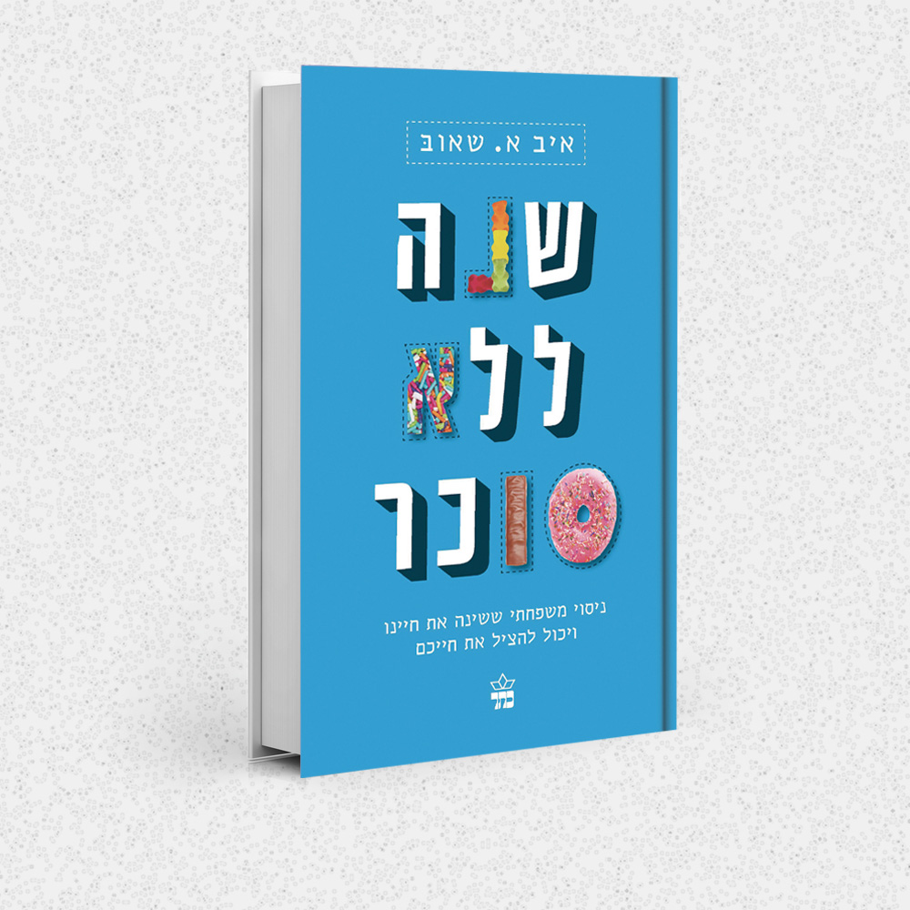 """כריכת הספר """"שנה ללא סוכר"""""""