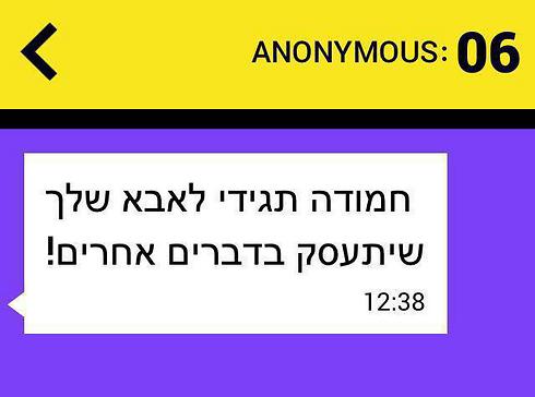 """ההודעה האנונימית שקיבלה בתו של ח""""כ ביטן ()"""