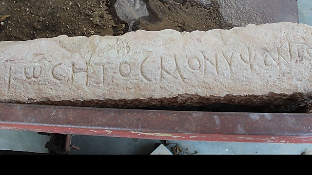 A nearly 2000-year-old Greek inscription (Photo: Mickey Peleg, courtesy of the Israeli Antiquities Authority)
