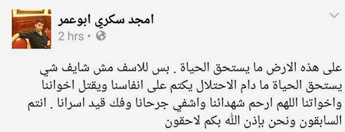 הפוסט שפרסם המחבל לפני הפיגוע ()