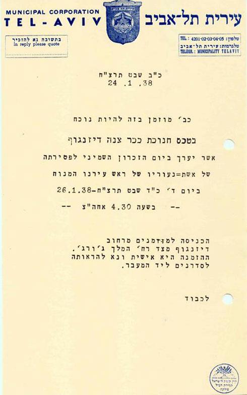הזמנה לחנוכת הכיכר  (באדיבות ארכיון עיריית תל אביב)