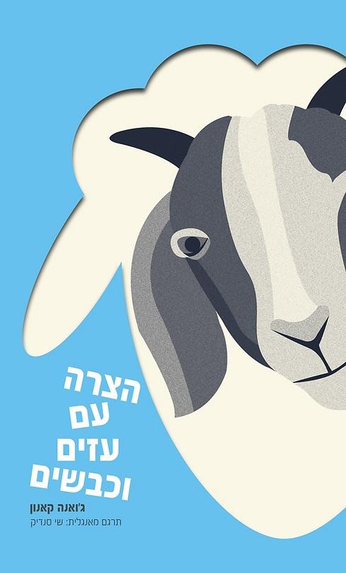 """""""הצרה עם עזים וכבשים"""". ספרות בריטית חדשה ()"""