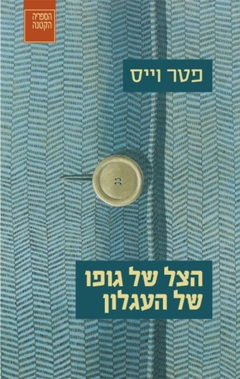 ספרו של פאר וייס בתרגומה של אילנה המרמן ()