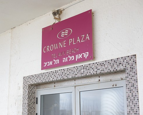 אחת הכניסות למלון קראון פלאזה בתל אביב (צילום: ירון ברנר) (צילום: ירון ברנר)