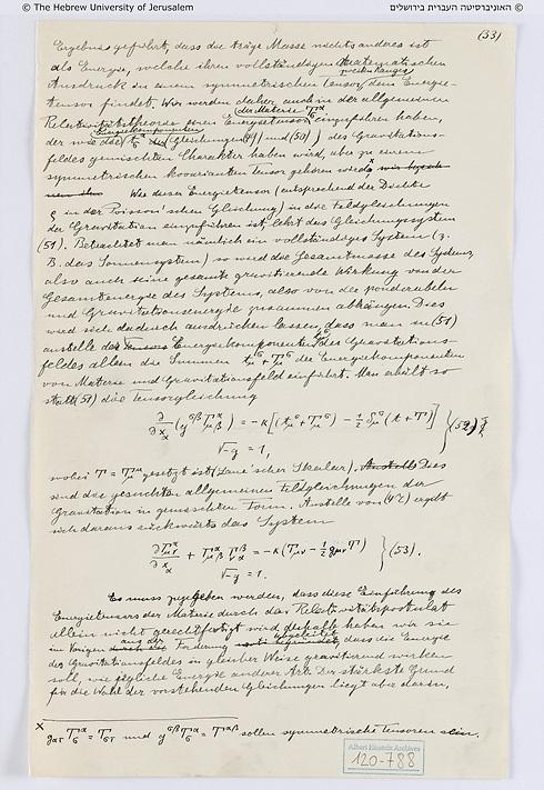 כתבי המקור של תורת היחסות של איינשטיין  (צילום: ארדון בר חמא , באדיבות האוניברסיטה העברית)