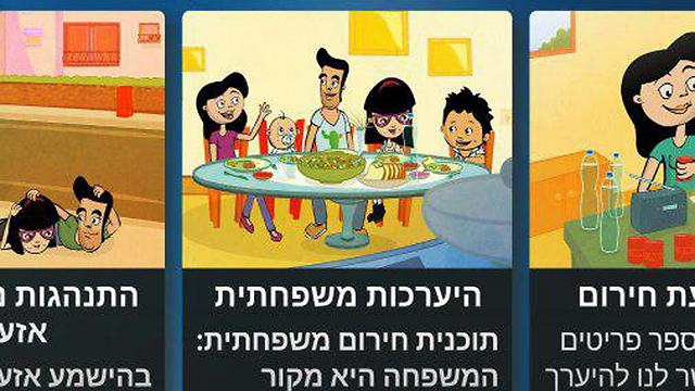 Idf Launches Smartphone Alert App