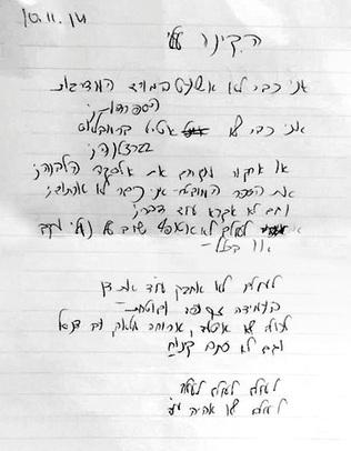 הקינה שכתבה דולב על עצמה והוקראה על קברה