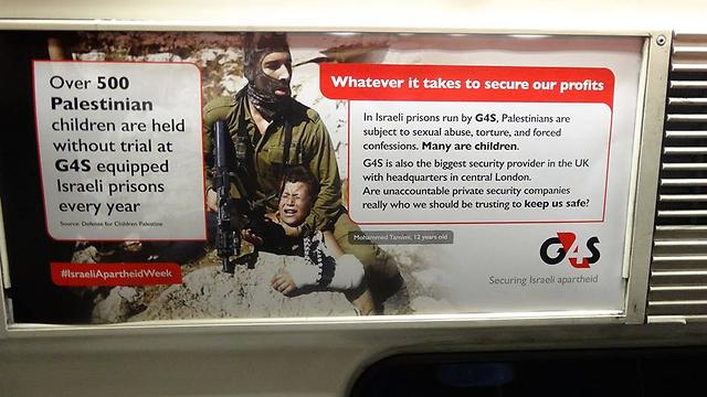 Антиизраильская кампания BDS