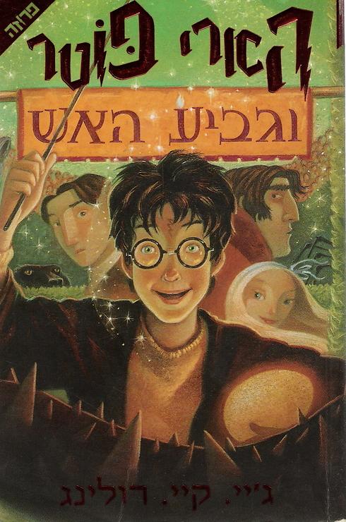 הארי פוטר: החייה את הקסם מחדש ()