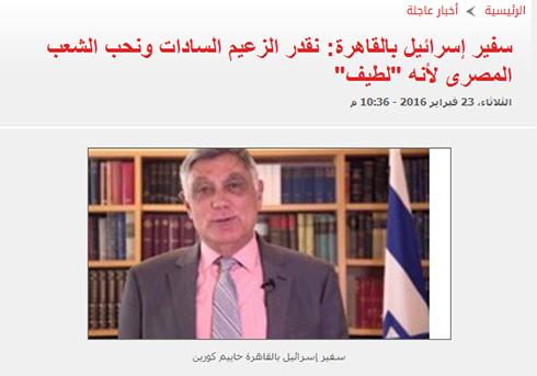 Israeli Amassador to Israel Haim Koren in Egypt following an interview with Egyptian journalists