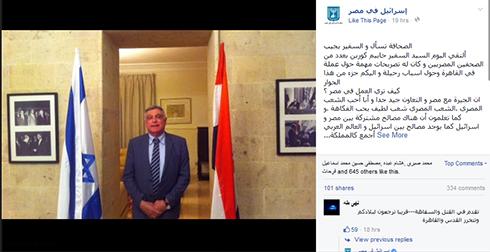 Israeli Ambassador Haim Koren in Egypt in a rare interview with Egyptian media