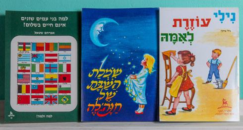 """שלושה מהספרים שראו אור בספריית עפר, בהם הלהיטים """"נילי עוזרת לאמה"""" ו""""שמלת השבת של חנה'לה"""" (צילום: ירדן מרקוס)"""
