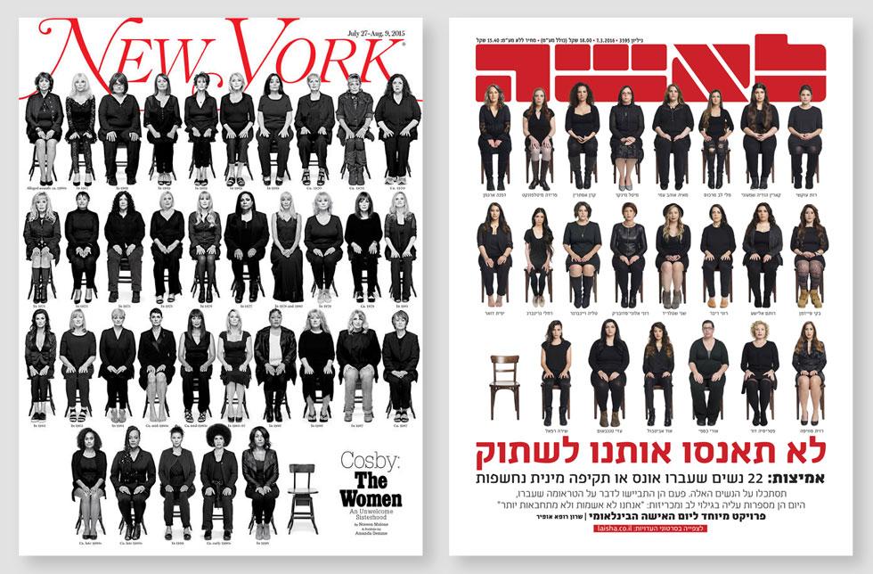 """משמאל: שער הניו יורק מגזין; מימין: שער """"לאשה"""" (צילום: יונתן בלום)"""