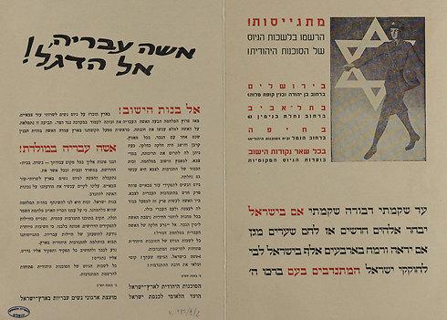 עלון גיוס של הסוכנות היהודית, 1942 ()