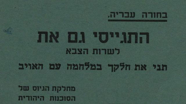 גם הסוכנות היהודית קראה להתגייס לצבא הבריטי ()