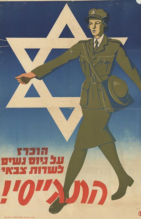 1942: התגייסי! (עיצוב: אוטה וליש) (צילום: אוטה וליש) (צילום: אוטה וליש)