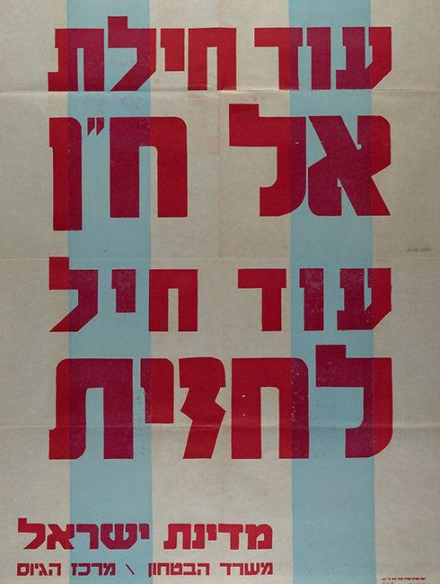 """גיוס לצה""""ל: מ-1948  ()"""