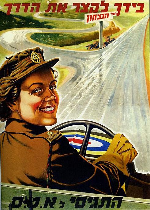 1943: גיוס נהגות לצבא הבריטי ()