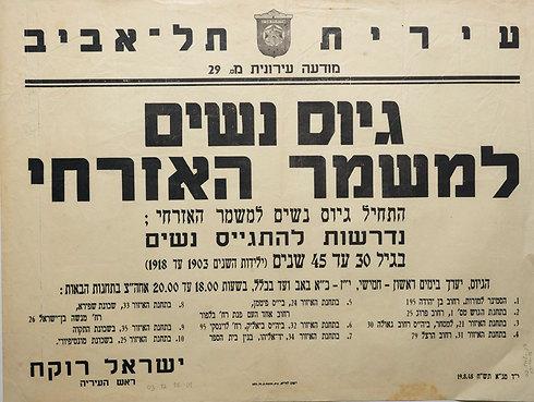 1948: הגברים בחזית, הנשים נקראות לסייע ()