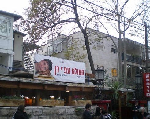 בית קולנוע לב סמדר בירושלים (צילום: מיכל בן ארי) (צילום: מיכל בן ארי)