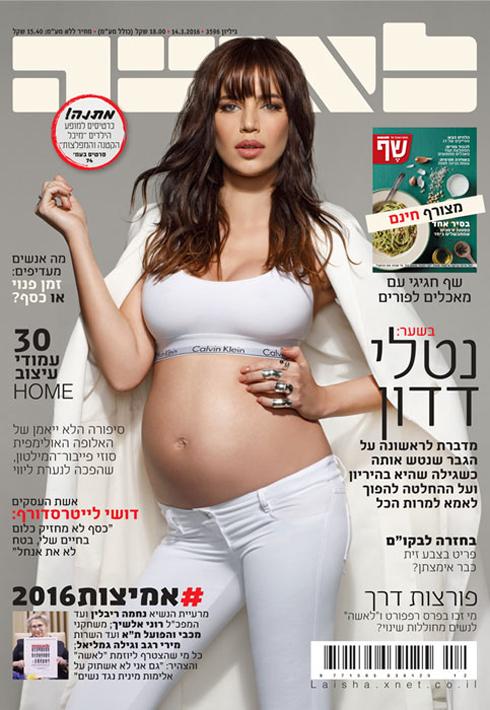 """נטלי דדון בהיריון מתקדם, שער """"לאשה"""" (צילום: דניאל קמינסקי)"""