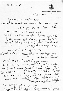 מכתב של משה דיין
