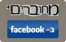 מחוברים בפייסבוק