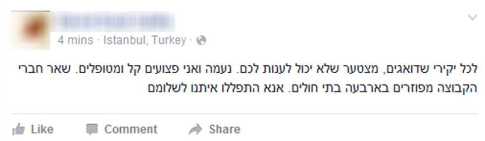 דודי בפוסט שפרסם מבית החולים בטורקיה ()