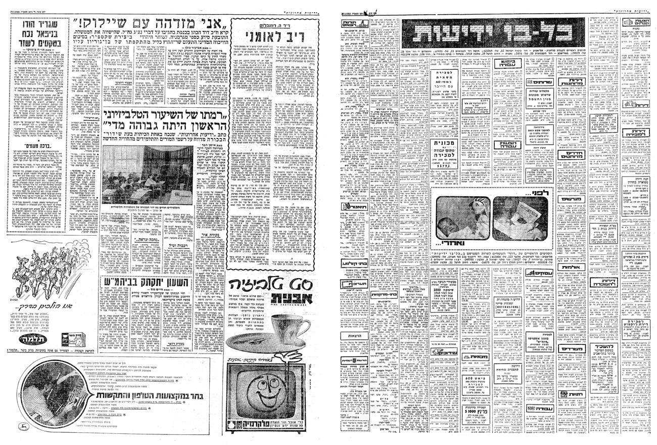 """ביקורת הטלוויזיה הראשונה. """"ידיעות אחרונות"""", מרץ 1966 ()"""