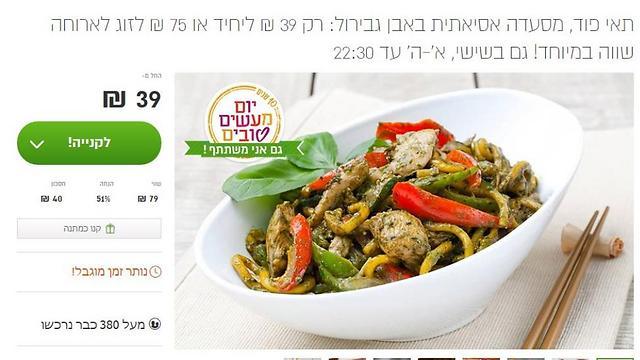 קופון לדוגמא לארוחה באתר גרופון. (צילום מסך)