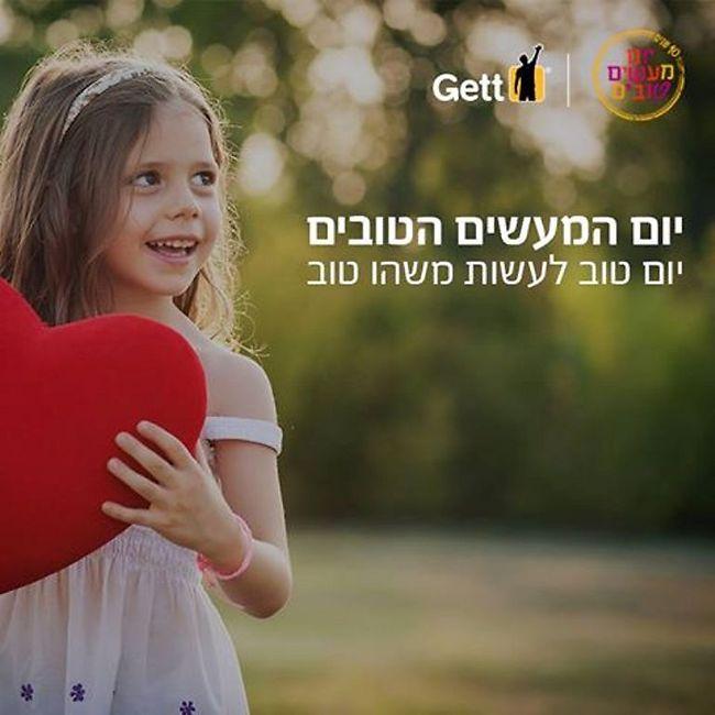 תמונה מתוך עמוד הפייסבוק של Gett. (צילום: )