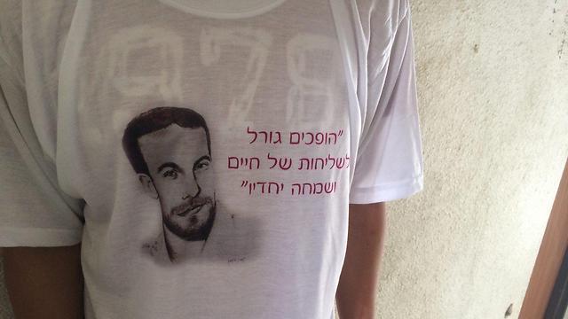 """חולצה לזכרו של אליאב גלמן ז""""ל ()"""