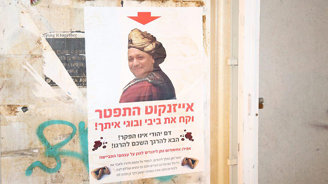 Poster depicting IDF chief as Haman and calling on him to resign (Photo: Motti Kimchi)