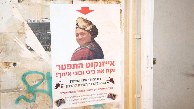 """כרזות נגד הרמטכ""""ל בתל אביב (צילום: מוטי קמחי)"""