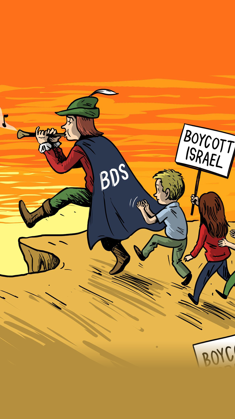 A poster issued by teh BDS movement