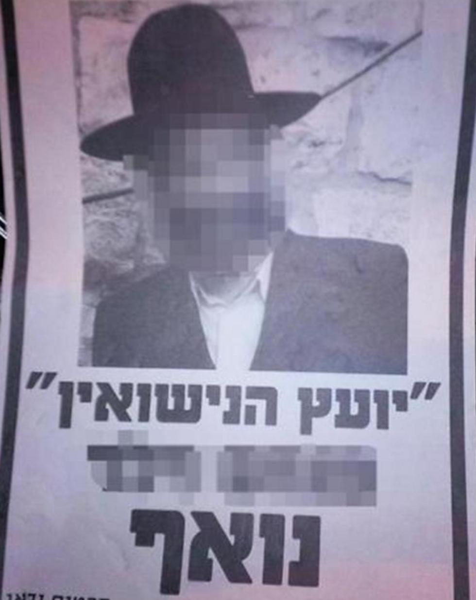 הכרזה שנתלתה נגד יועץ הנישואין ()