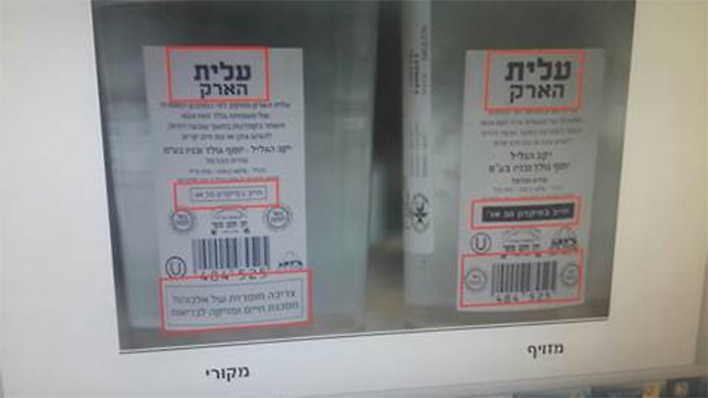 Fake bottle has bolded back label and no government warning (right). Real is non-bolded, with government warning. (Photo: Ministry of Health)