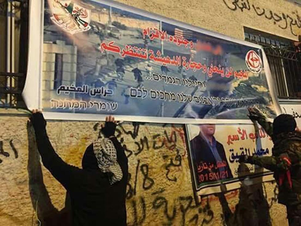 Anti-IDF poster (Photo: IDF spokesperson)