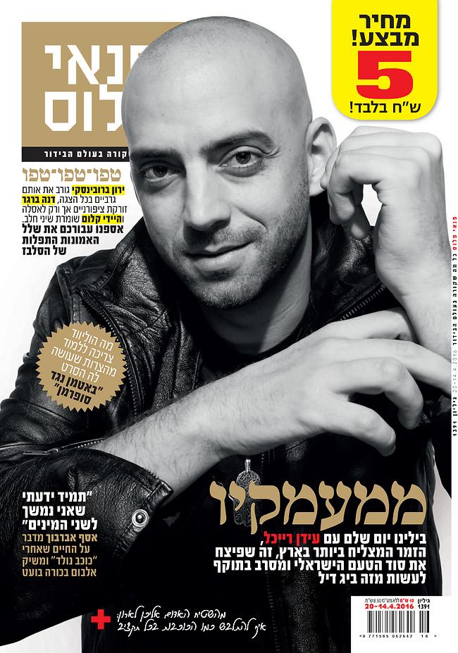 עידן רייכל על שער המגזין פנאי פלוס (צילום: גיא כושי ויריב פיין)