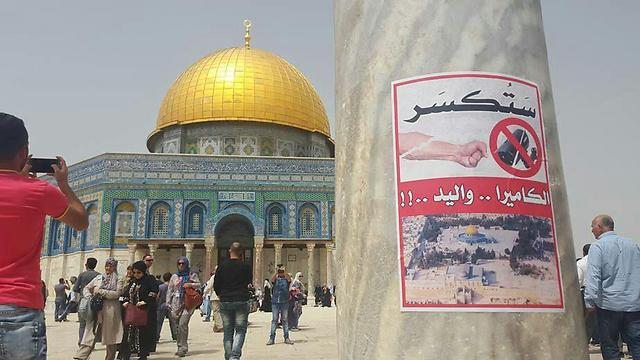 Sign calls for Palestinians to smash security cameras