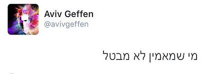 אביב גפן מצייץ בטוויטר בעקבות הביטול ()