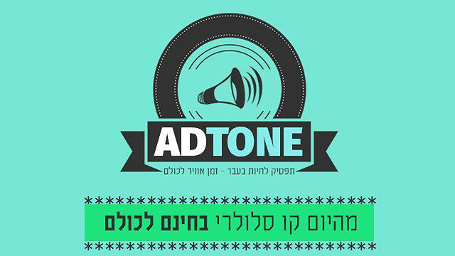 חברת AdTone - הציעה קו סלולרי חינם, תמורת הסכמה להשמעת פרסומות למתקשרים ()